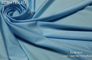 Ткань для купальника бифлекс цвет светло голубой
