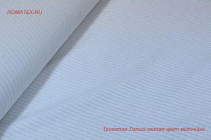 Ткань трикотаж лапша мелкая цвет молочный