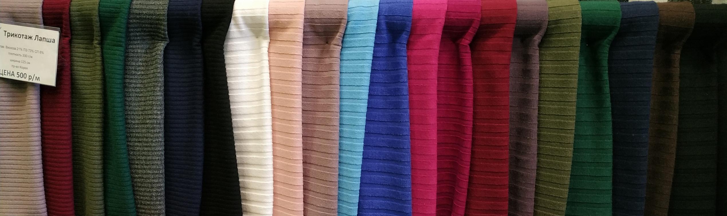 Купить ткань лапша трикотажная ткани в ульяновске купить