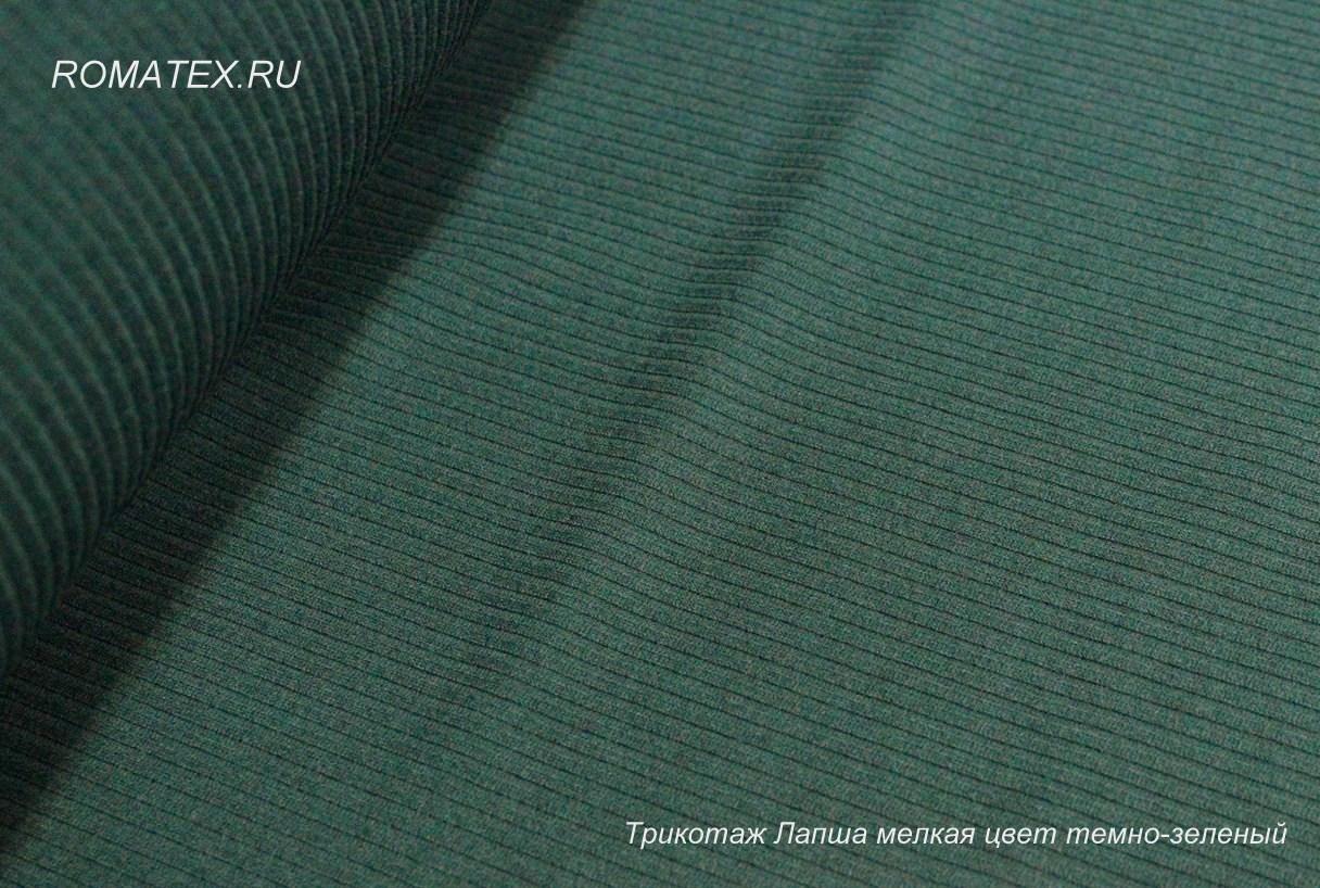 Ткань трикотаж лапша мелкая цвет темно зеленая