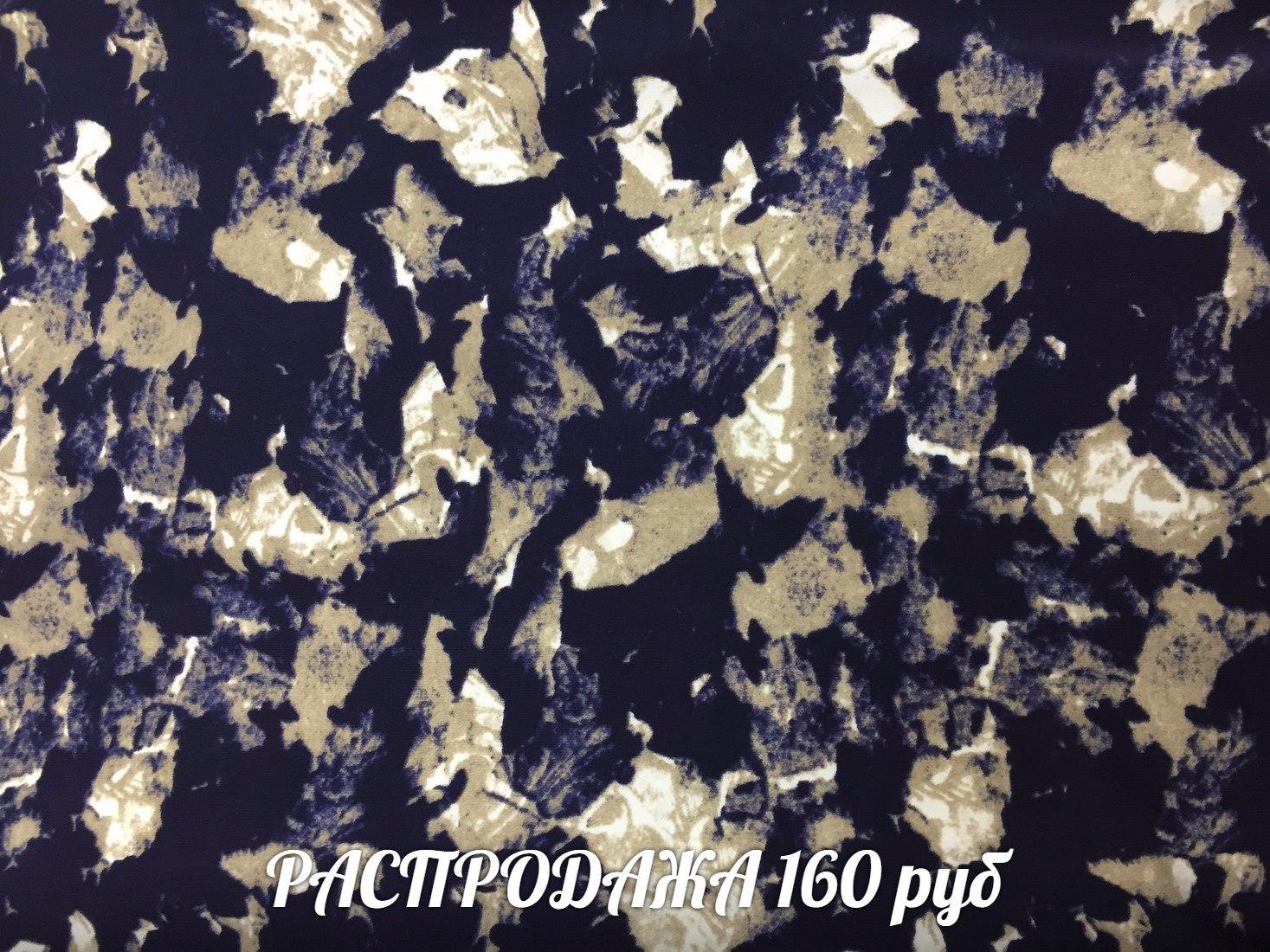 Ткань масло абстракция