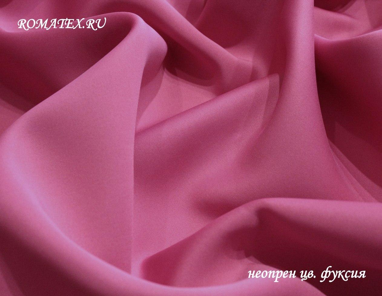 Ткань неопрен цвет фуксия