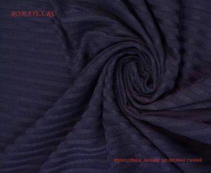 Ткань трикотаж лапша цвет темно синий