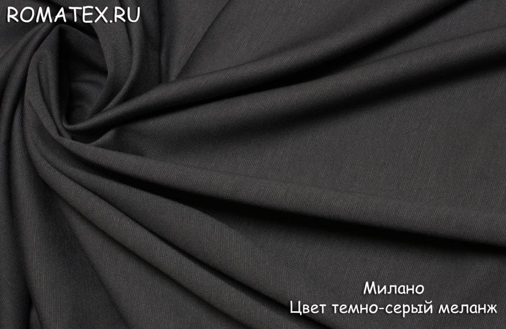 Ткань new милано цвет темно серый меланж