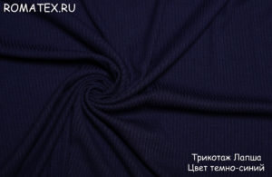 Ткань трикотаж лапша мелкая цвет темно-синий
