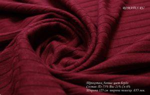 Ткань трикотаж лапша цвет бордо