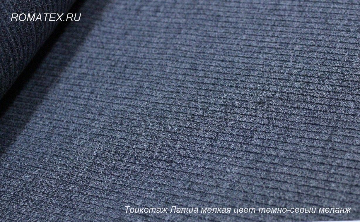 Ткань трикотаж лапша мелкая цвет темно-серый меланж