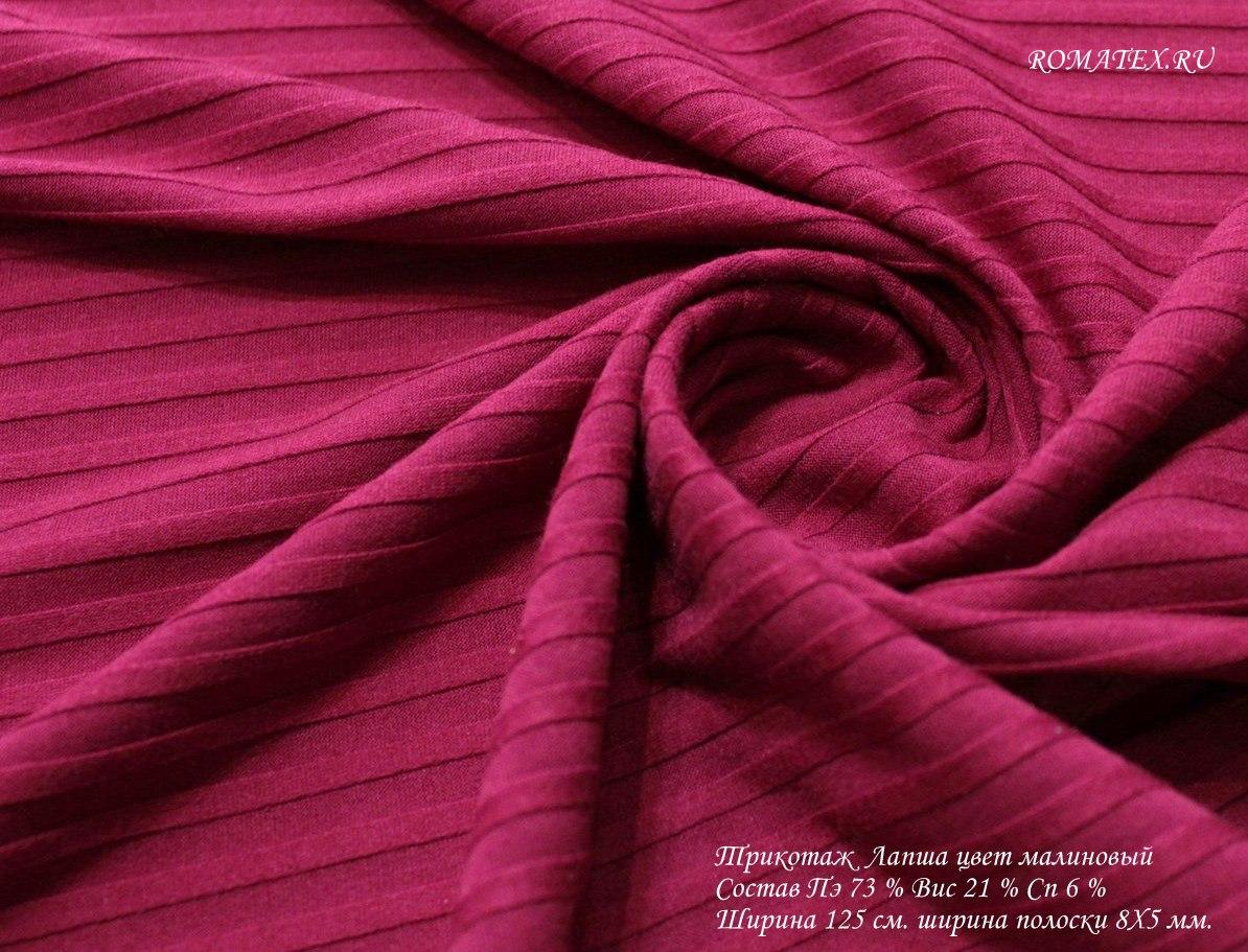 Ткань трикотаж лапша цвет малиновый
