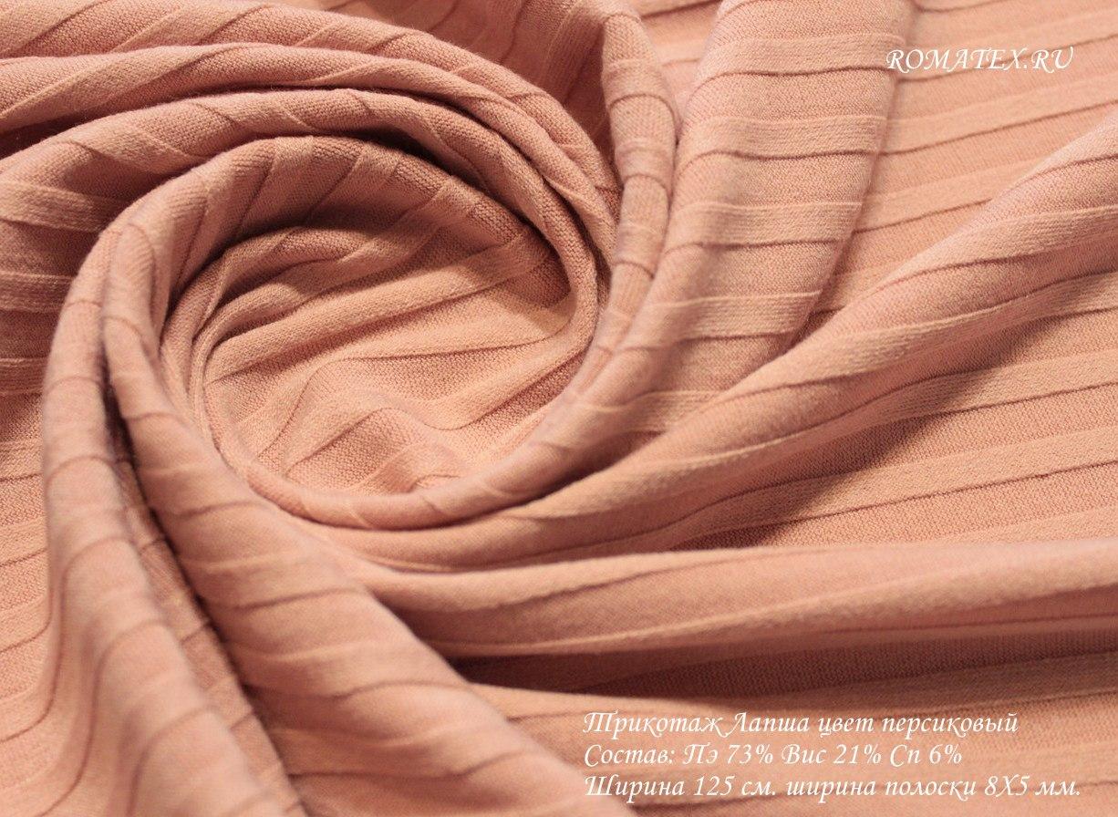 Ткань трикотаж лапша цвет персиковый