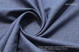 Ткань джинс стрейч однотонный синий