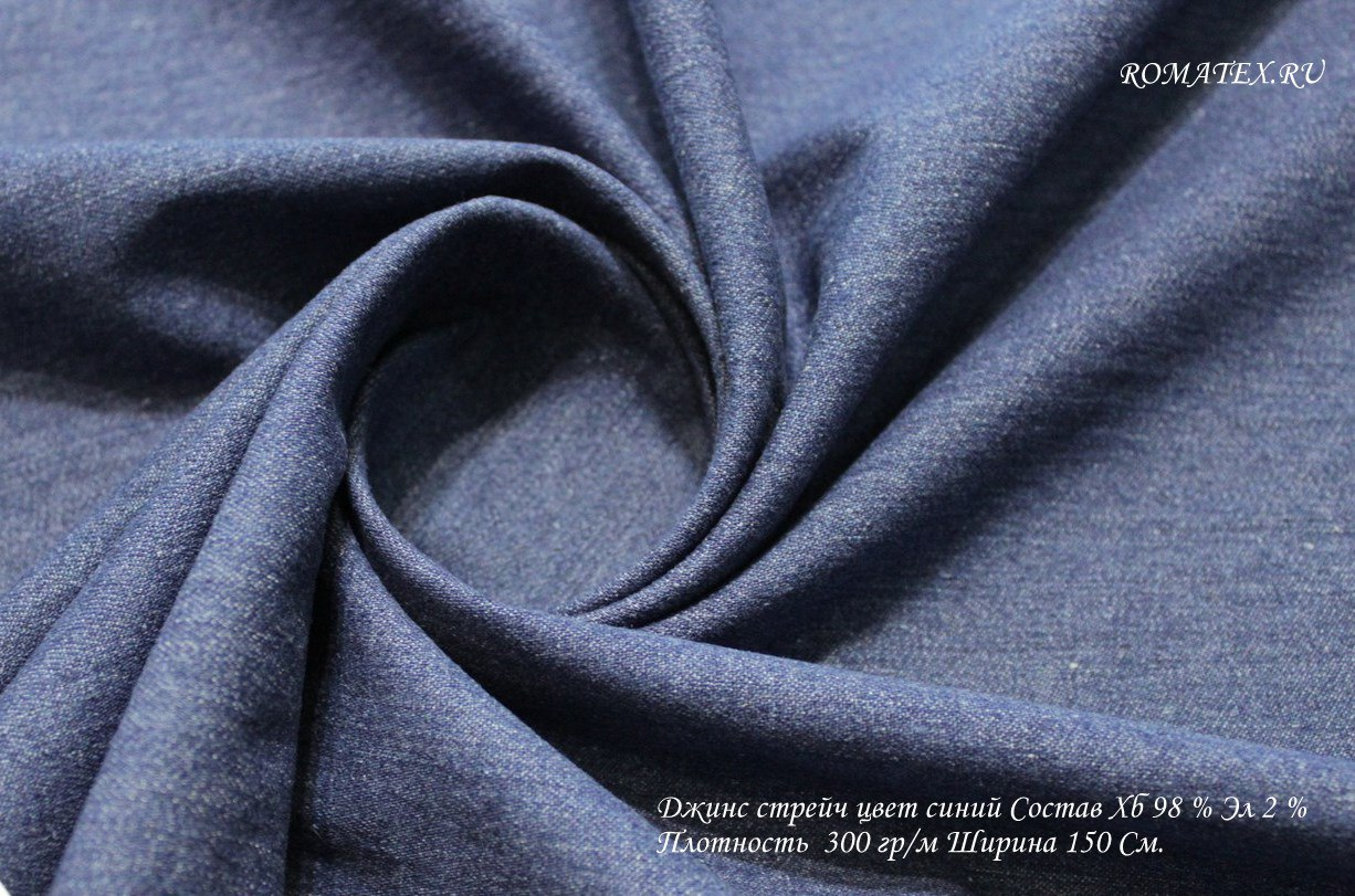 Джинса стрейч цвет темно-синий