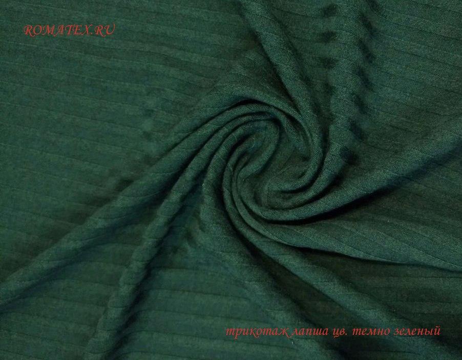 Ткань трикотаж лапша цвет темно зеленый