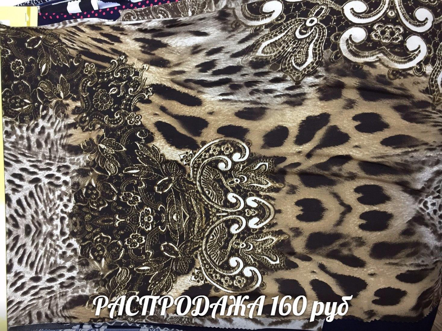 Ткань масло вензель леопард