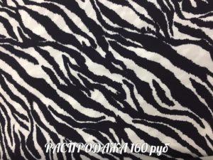 Ткань масло зебра