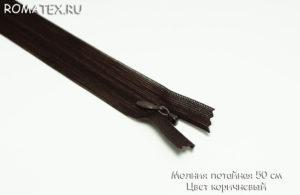 Потайная молния 50 см цвет коричневый