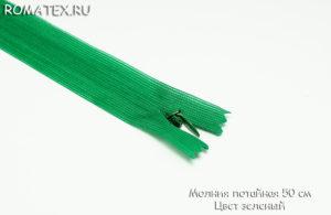Потайная молния 50 см цвет зелёный