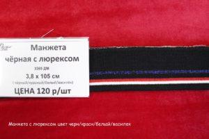 Довяз (манжета) с люрексом, цв. черный/красный/белый/василек