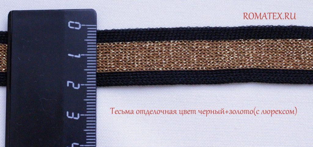 Тесьма отделочная с люрексом