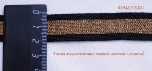 Тесьма отделочная цвет чёрный с золотом