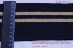 Довяз (манжета) с люрексом, цв. черный/золото
