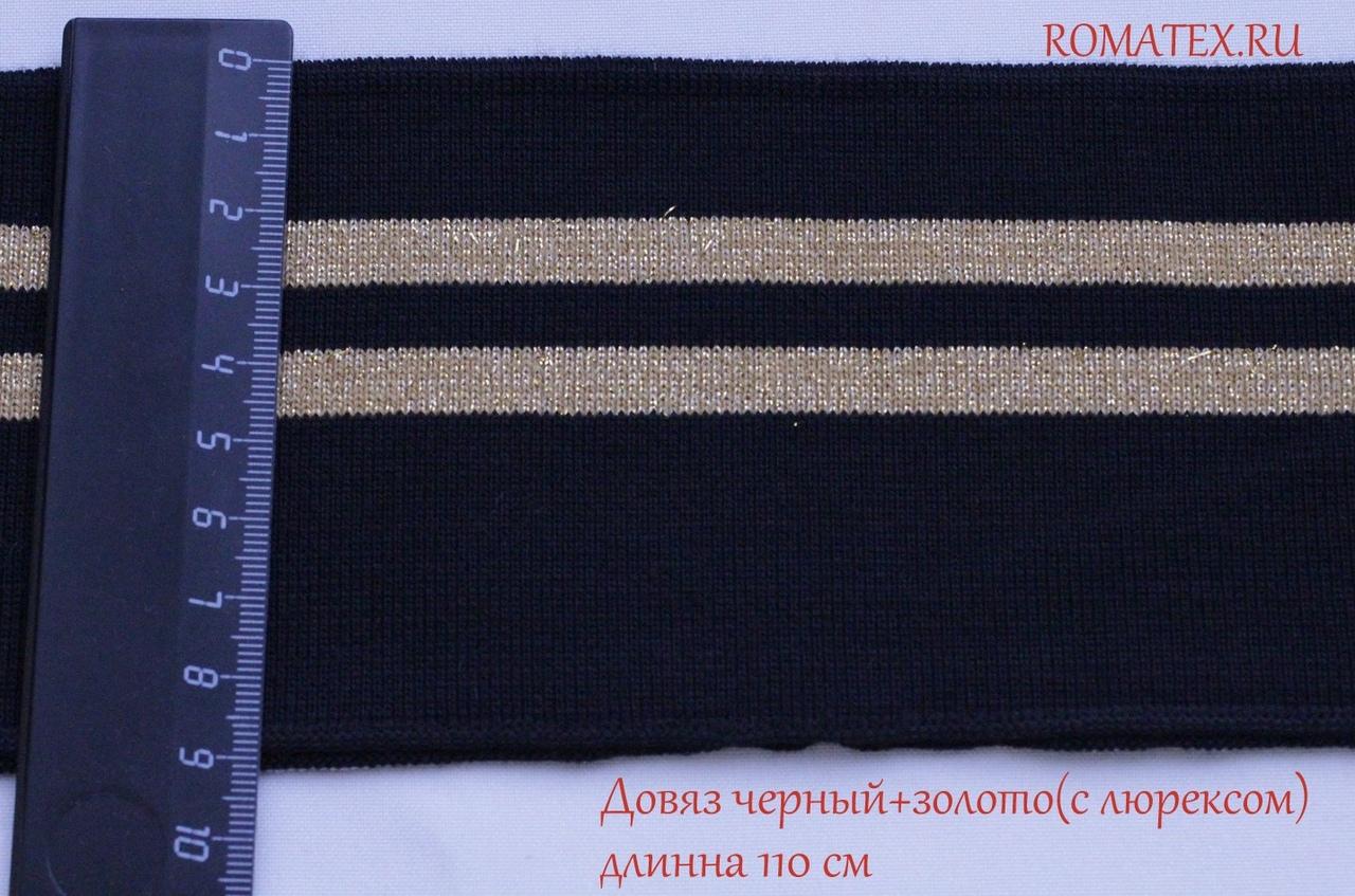 Довяз (манжета) цвет чёрный с золотом