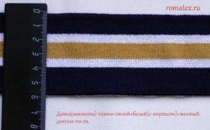 Довяз (манжета) цвет тёмно-синий