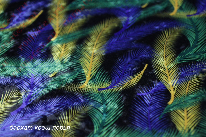 Ткань бархат крэш перья