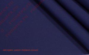 Ткань неопрен цвет тёмно-синий