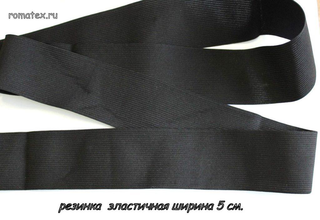 Резинка чёрная 5 см
