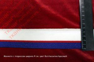 Довяз (манжета) с люрексом, цв. белый/василек/красный