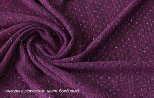 Ткань ангора с люрексом цвет бордовый