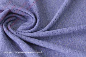 Ткань ангора с люрексом цвет серый
