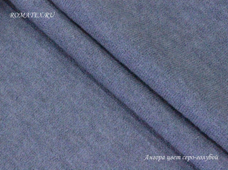 Ткань ангора цвет серо-голубой