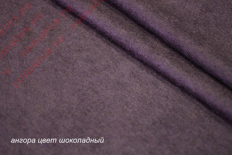Ткань ангора цвет шоколадный