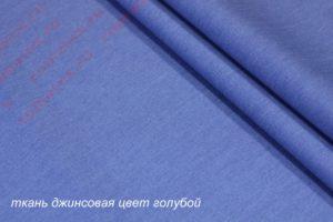 Ткань джинс цвет голубой