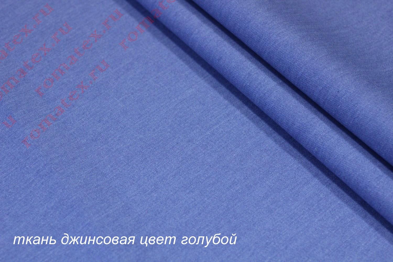 Ткань джинса цвет голубой
