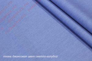 Ткань джинс цвет светло-голубой