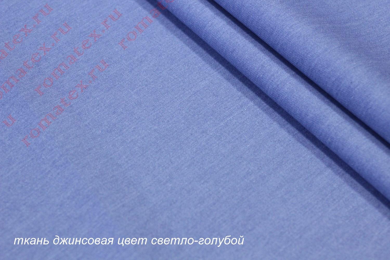 Ткань джинса цвет светло-голубой