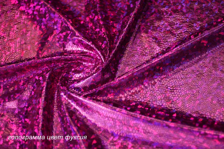 Ткань голограмма стрейч цвет фуксия