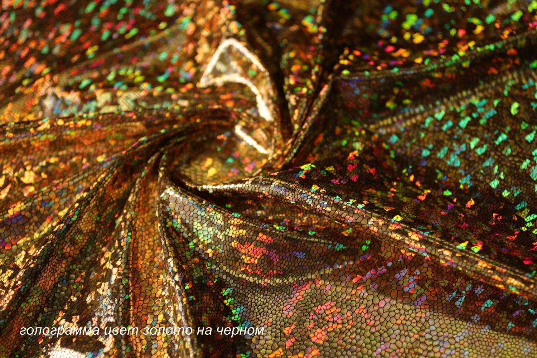 Ткань голограмма стрейч цвет золото на чёрном