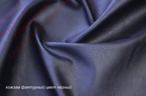 Ткань кожзам фактурный цвет чёрный