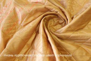 Ткань курточная стежка цвет горчичный