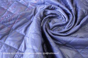 Ткань двухсторонняя стежка цвет графитовый