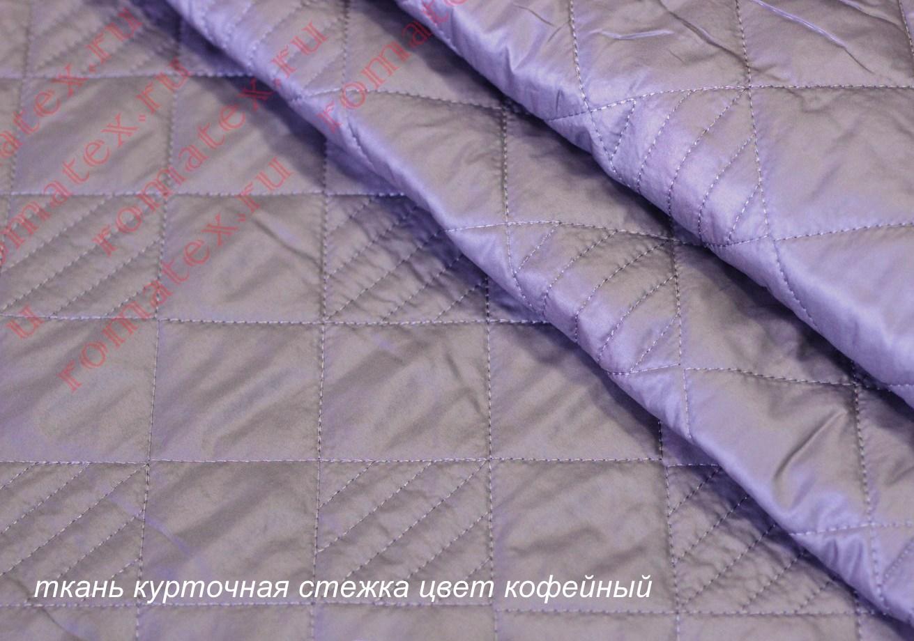 Ткань стежка цвет кофейный