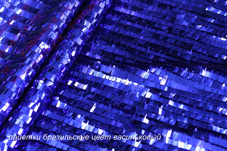 Ткань пайетки бразильские цвет васильковый