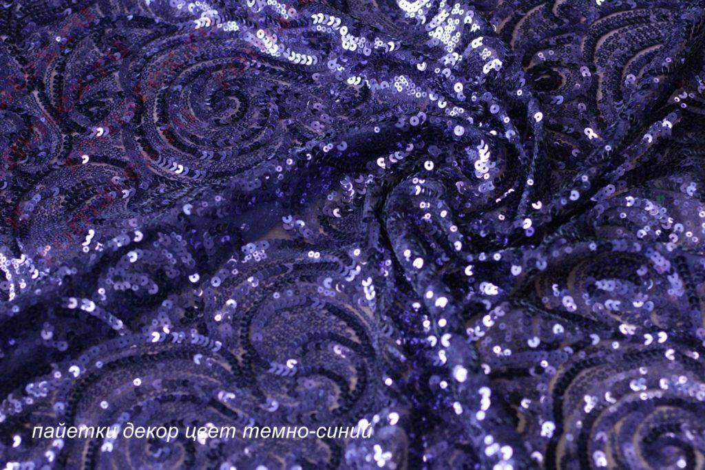 Ткань пайетки декор цвет темно-синий