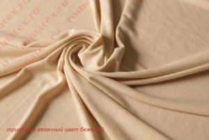Ткань трикотаж вязаный цвет бежевый