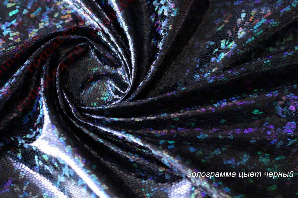 Ткань голограмма цвет черный