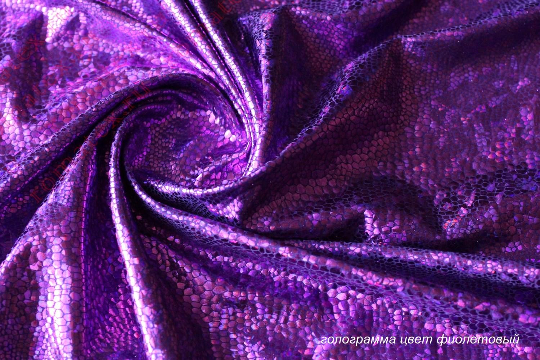 Ткань голограмма цвет фиолетовый