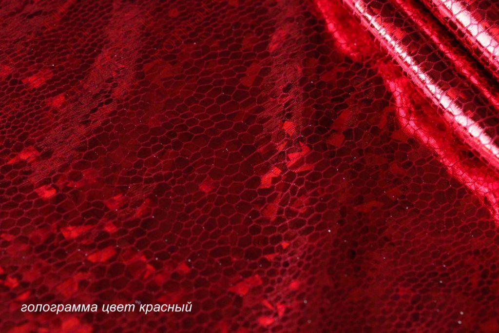 Голограмма цвет красный